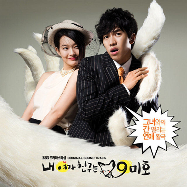 Image: 'My Girlfriend Is a Nine-Tailed Fox' soundtrack cover